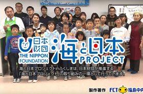 さばける塾inふくしま 日本財団 海と日本PROJECT in ふくしま 2018 #29