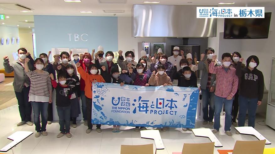 海と日本さばける塾inとちぎ 日本財団 海と日本PROJECT in 栃木県 2020 #17