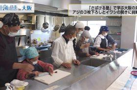 今年も開催!さばける塾2020 日本財団 海と日本PROJECT in 大阪 2020 #11