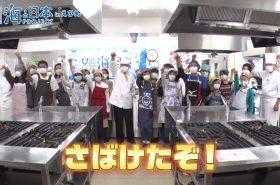 親子で魚をさばいてみよう! 日本財団 海と日本PROJECT in えひめ 2020 #24