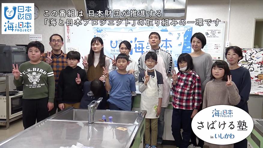 能登町小木名産の船凍イカで「さばける塾」開催! 日本財団 海と日本PROJECT in いしかわ 2020 #36
