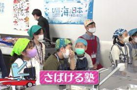 さばける塾inかながわ 日本財団 海と日本PROJECT in かながわ 2020 #37